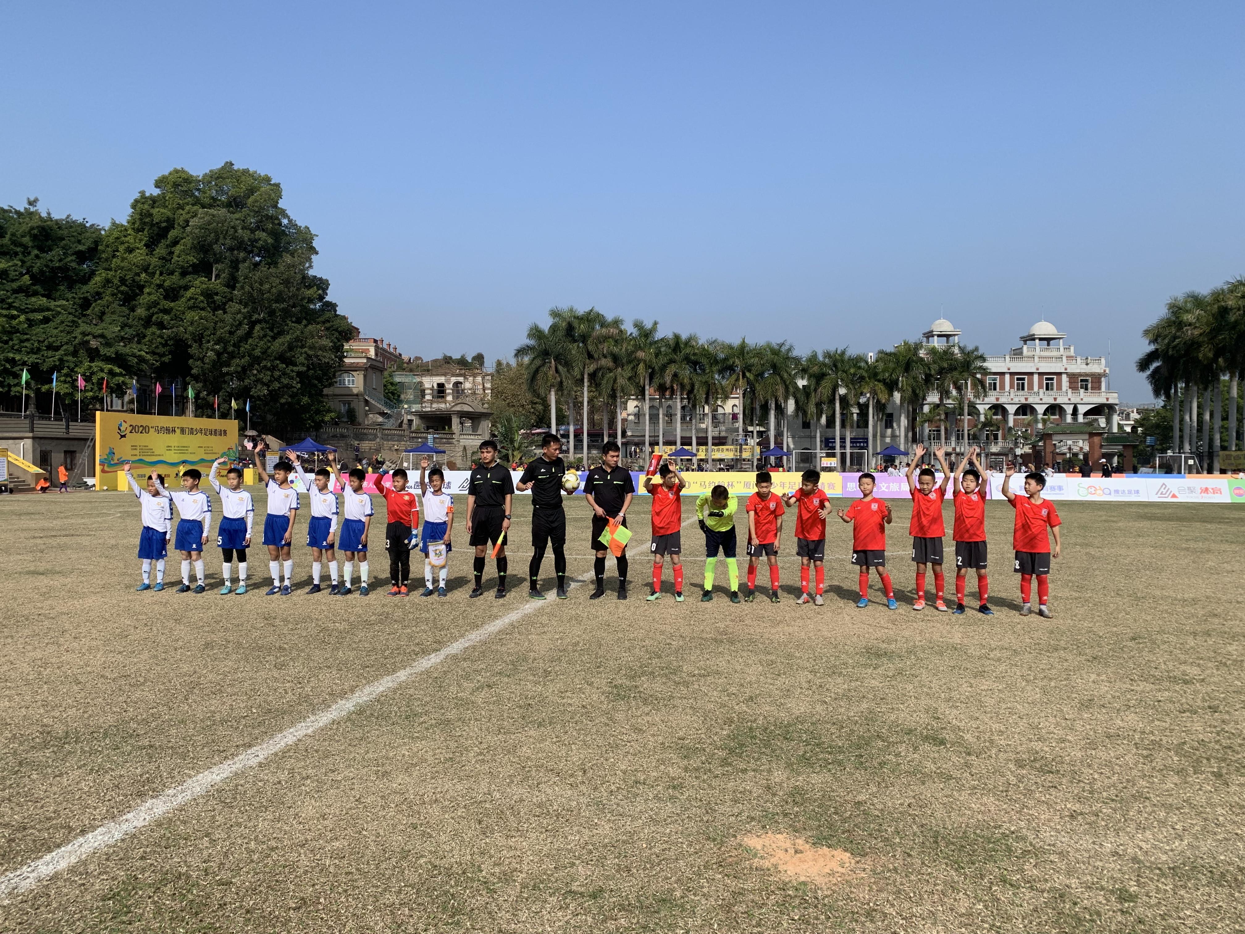 """2020""""马约翰杯""""青少年足球邀请赛在厦门鼓浪屿继续进行"""