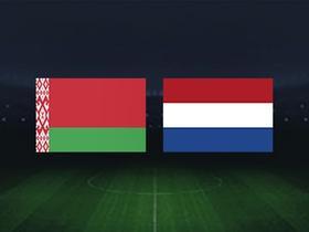 正播荷兰vs白俄罗斯:范戴克领衔,范德贝克、费尔特曼首发