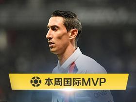 比分本周国际赛事MVP:迪马利亚