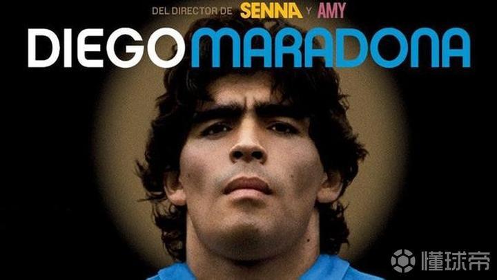 西媒:马拉多纳纪录片获英国电影学院奖提名